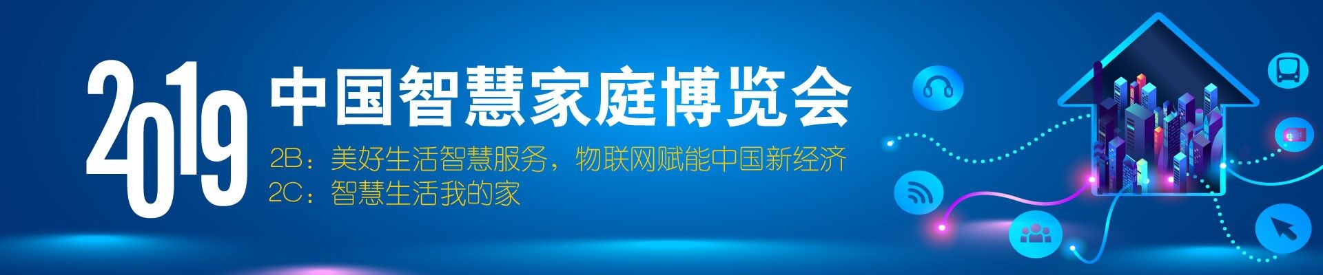 云动未来·Ai换电亮相中国智慧家庭博览会