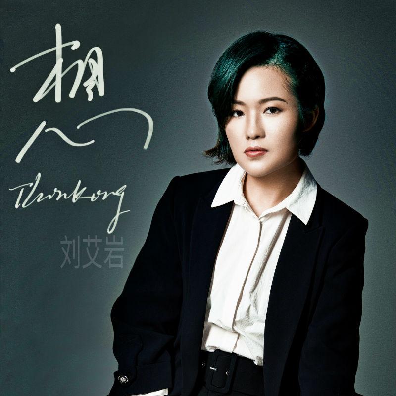 创作歌手刘艾岩携两首原创单曲《想》《决定离开你》正式进军乐坛 展现全新音乐面貌