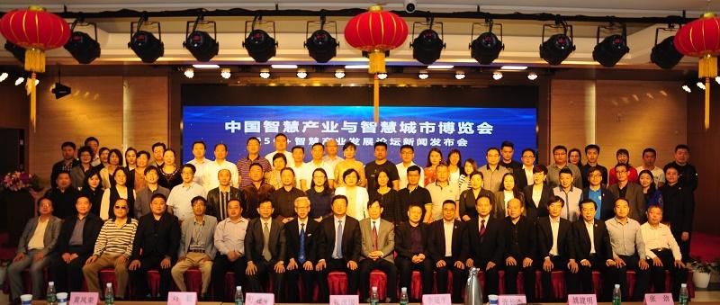中国智慧产业与智慧城市博览会暨5G+智慧产业发展论坛新闻发布会在京隆重举行