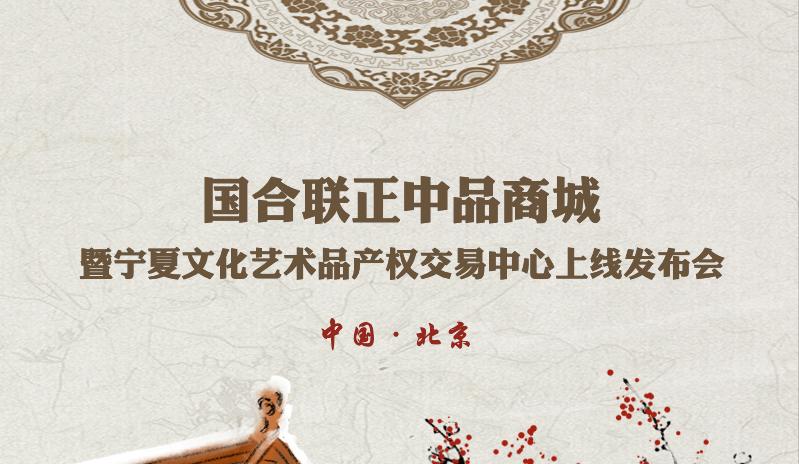 国合联正中品商城暨宁夏文化艺术品产权交易中心隆重上线