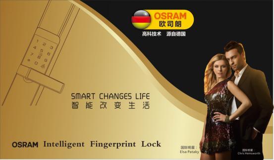 德系欧司朗智能指纹锁 强势登陆中国市场!