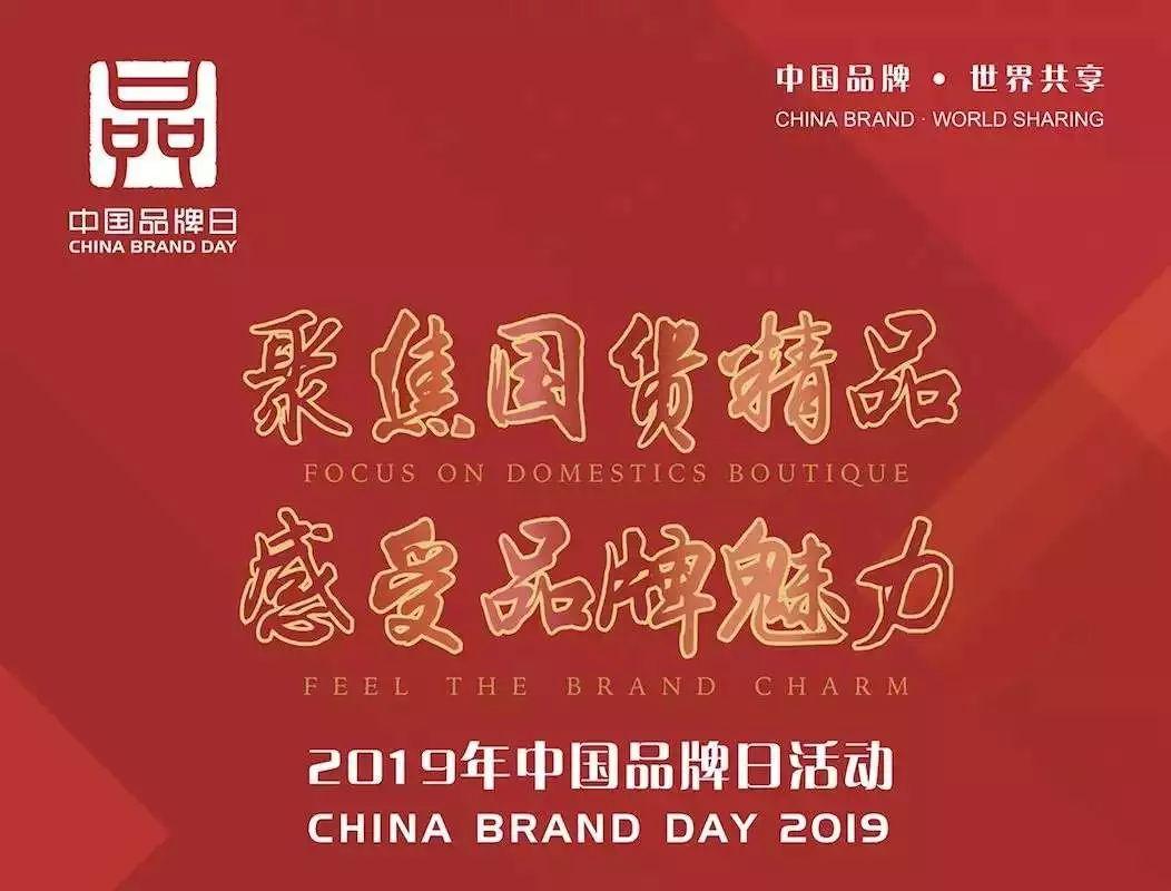 比德文控股集团荣耀入选中国品牌价值评价排行榜