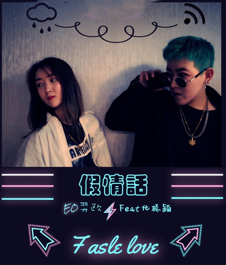 华语流行歌手化聪颖《假情话》新作首发