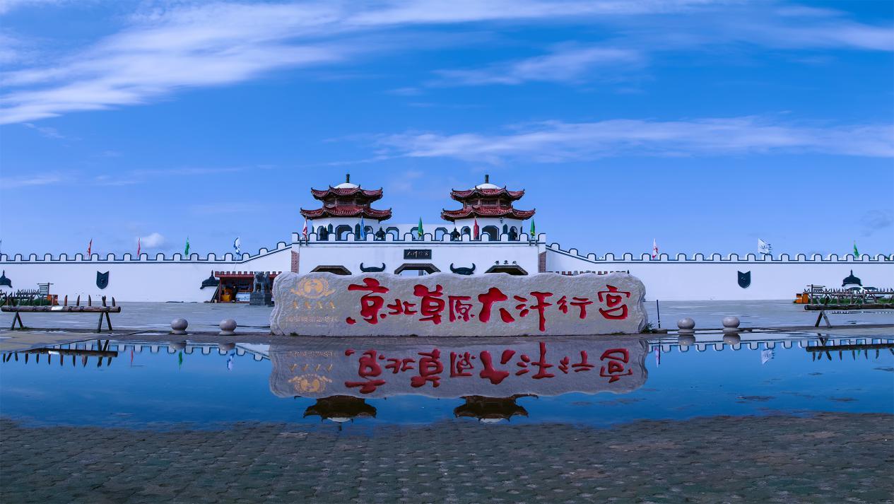 京北草原大汗行宫完整版旅游攻略