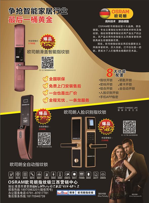 十大品牌欧司朗指纹锁的优点和竞争力