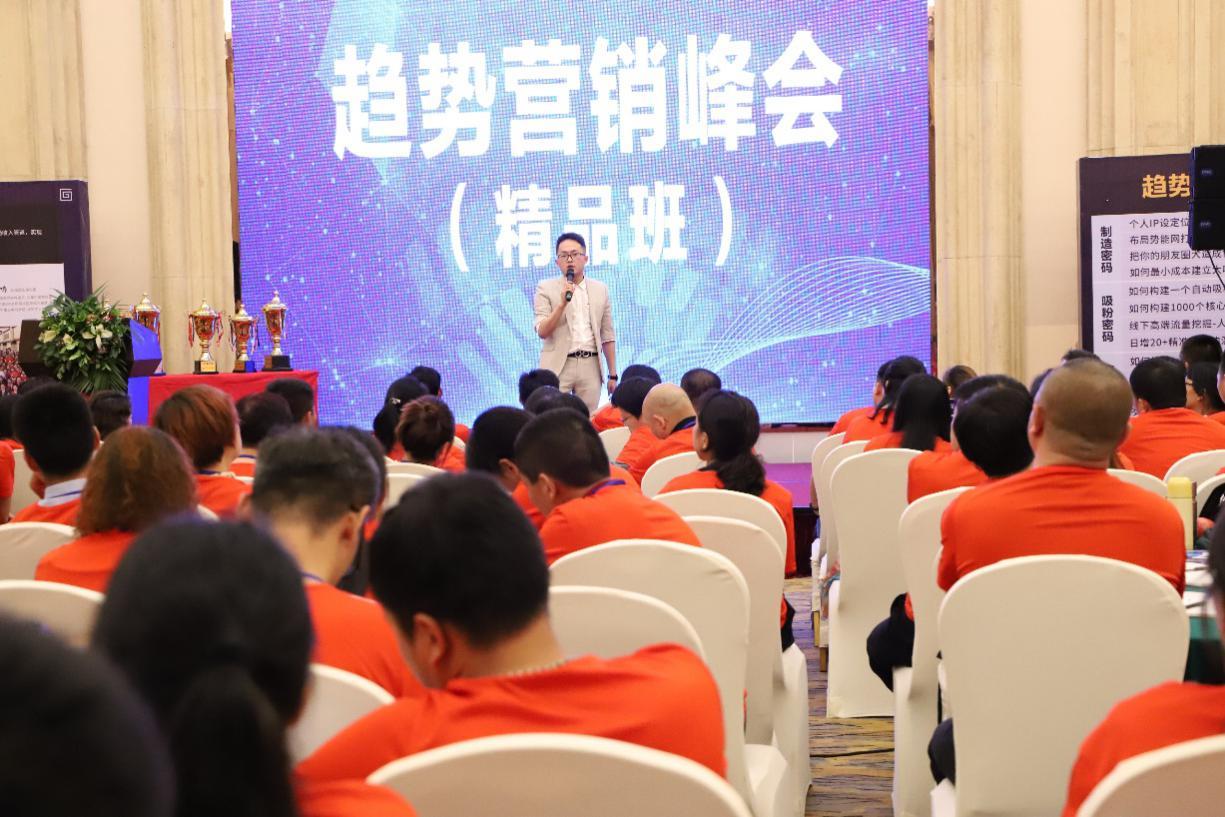 视商学院第二期趋势营销峰会广东盛大开幕