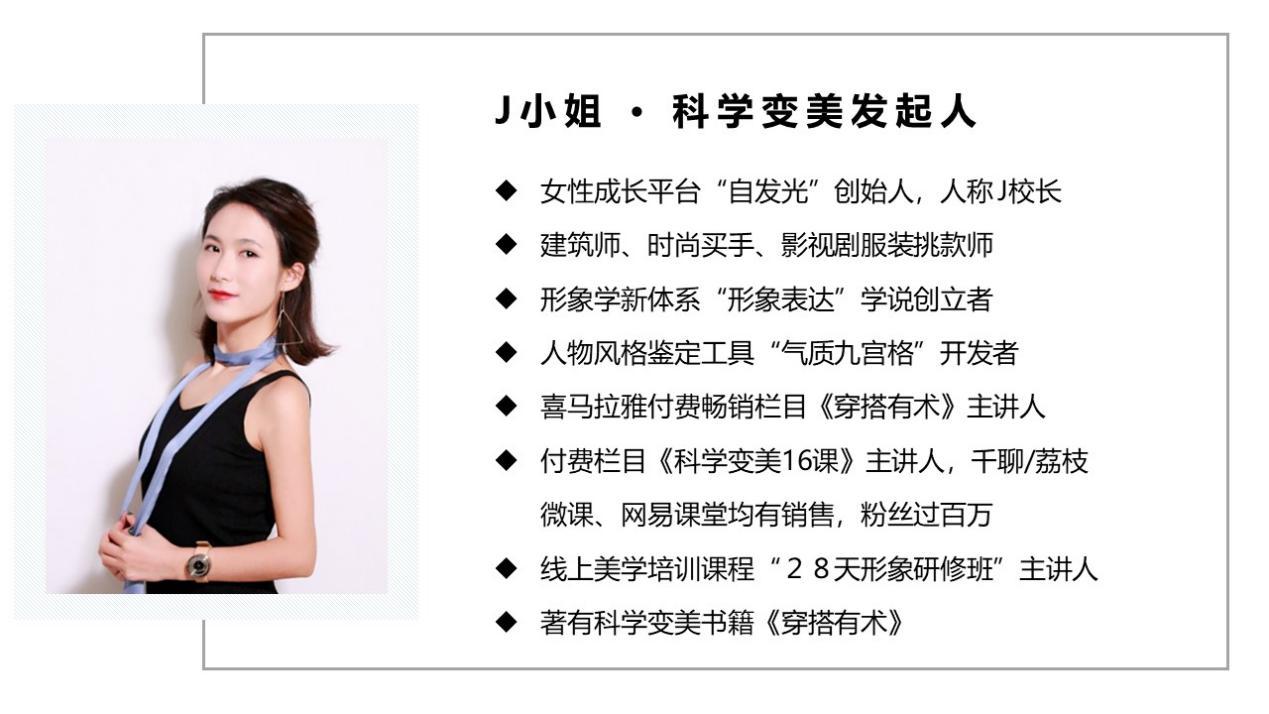 J小姐形象表达学开创者:大部分姑娘不能变美的4个原因