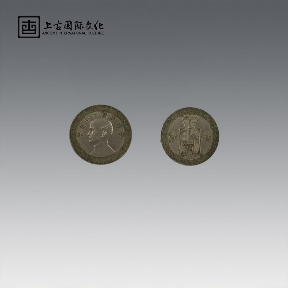 贵州上古国际精品推荐:中华民国二十五年廿分