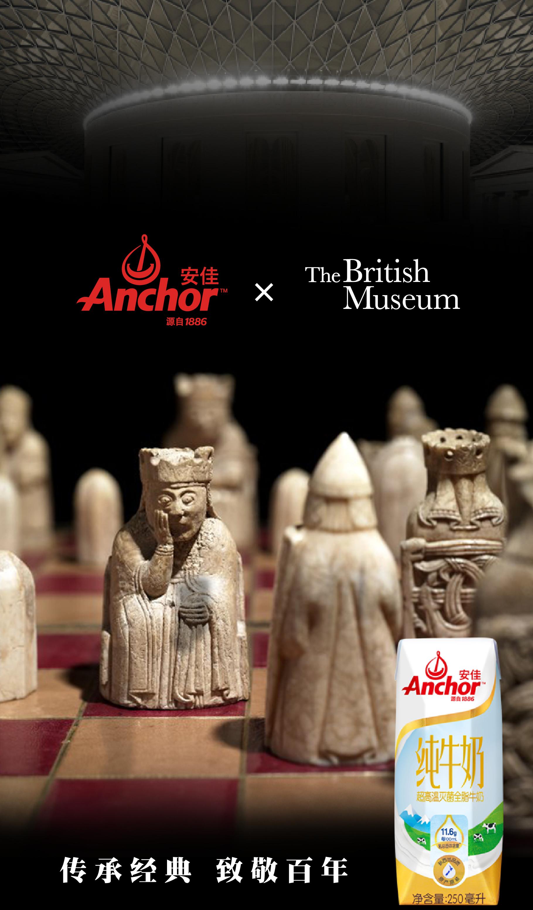 恒天然安佳成为大英博物馆全球首个合作的液态奶品牌