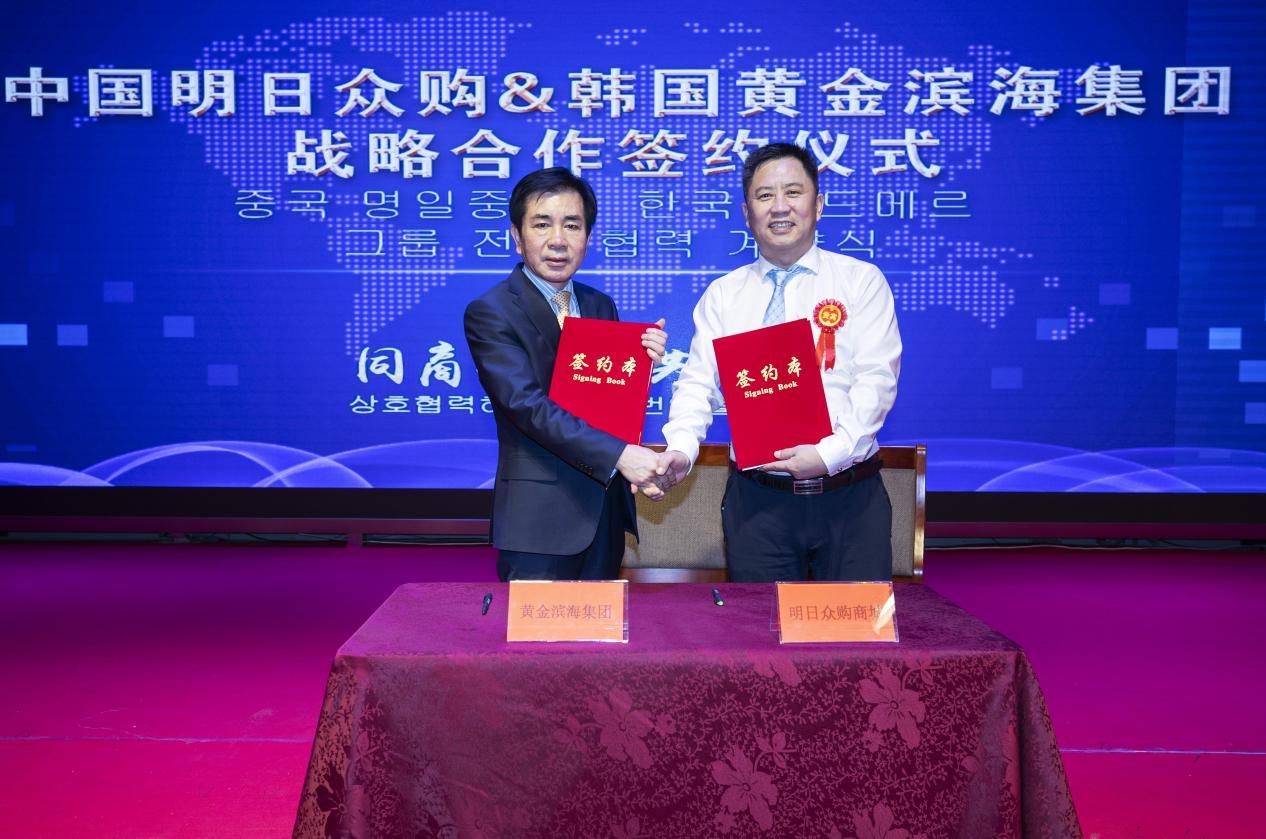 明日众购商城与韩国黄金滨海集团举行战略合作签约仪式