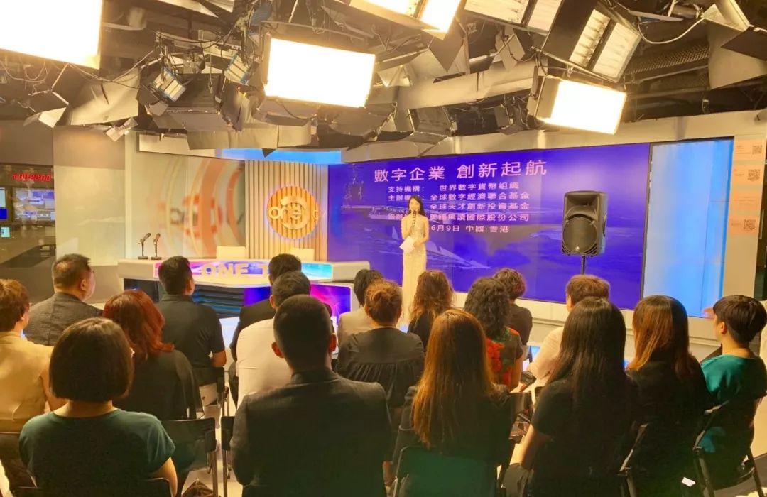 「数字企业,创新起航」发布会在香港亚太第一卫视盛大召开