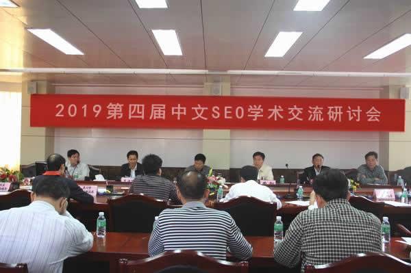 2019第四届中文SEO学术交流研讨会在京举行