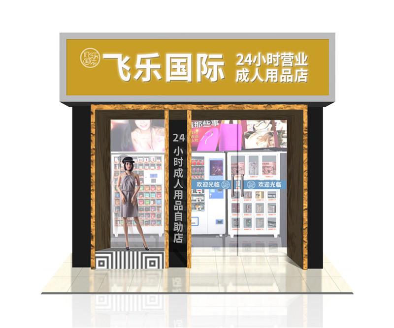 飞乐国际:成人用品自动售货机有什么优势