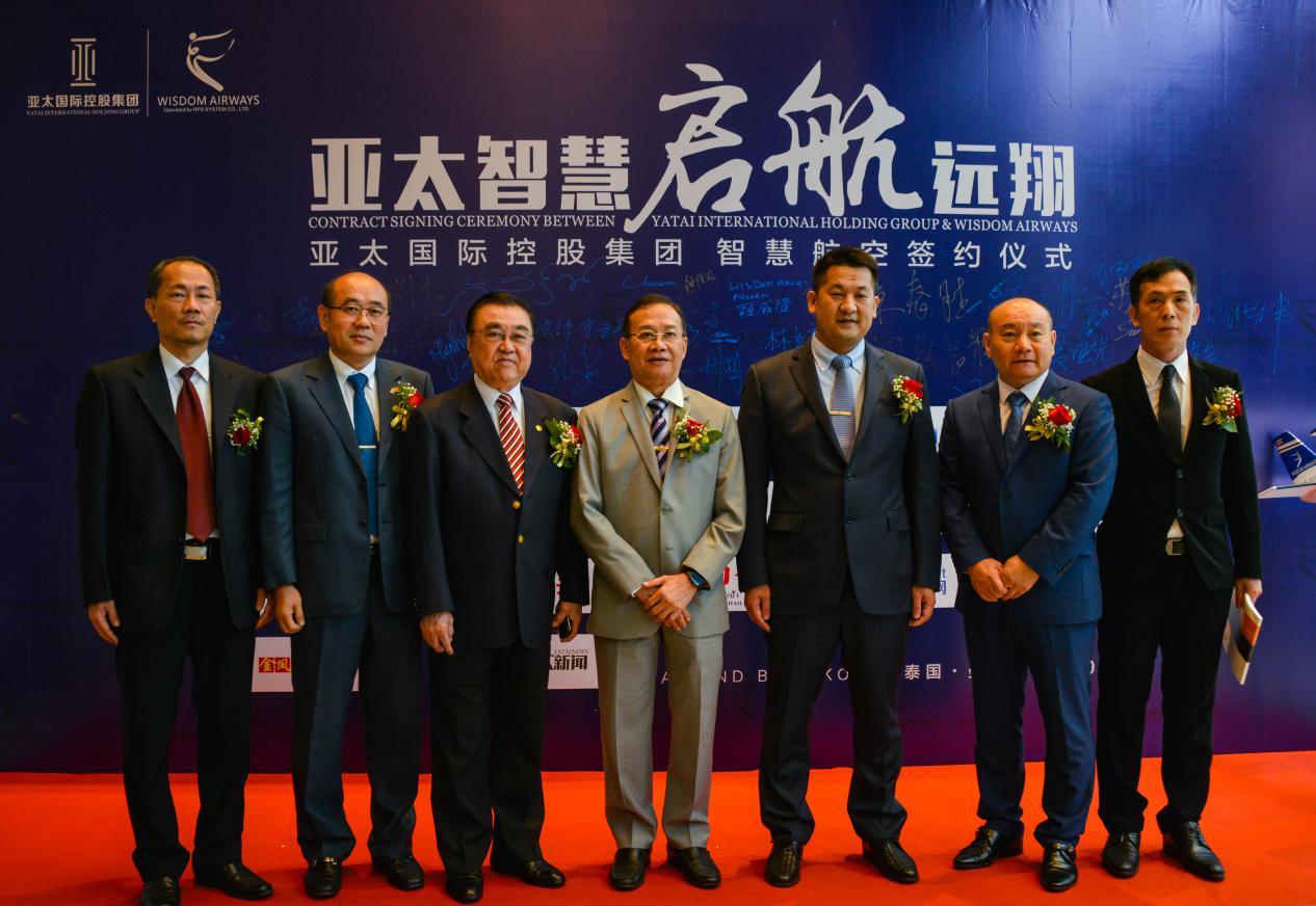 亚太国际控股集团与泰国智慧航空公司合作签约成功举行