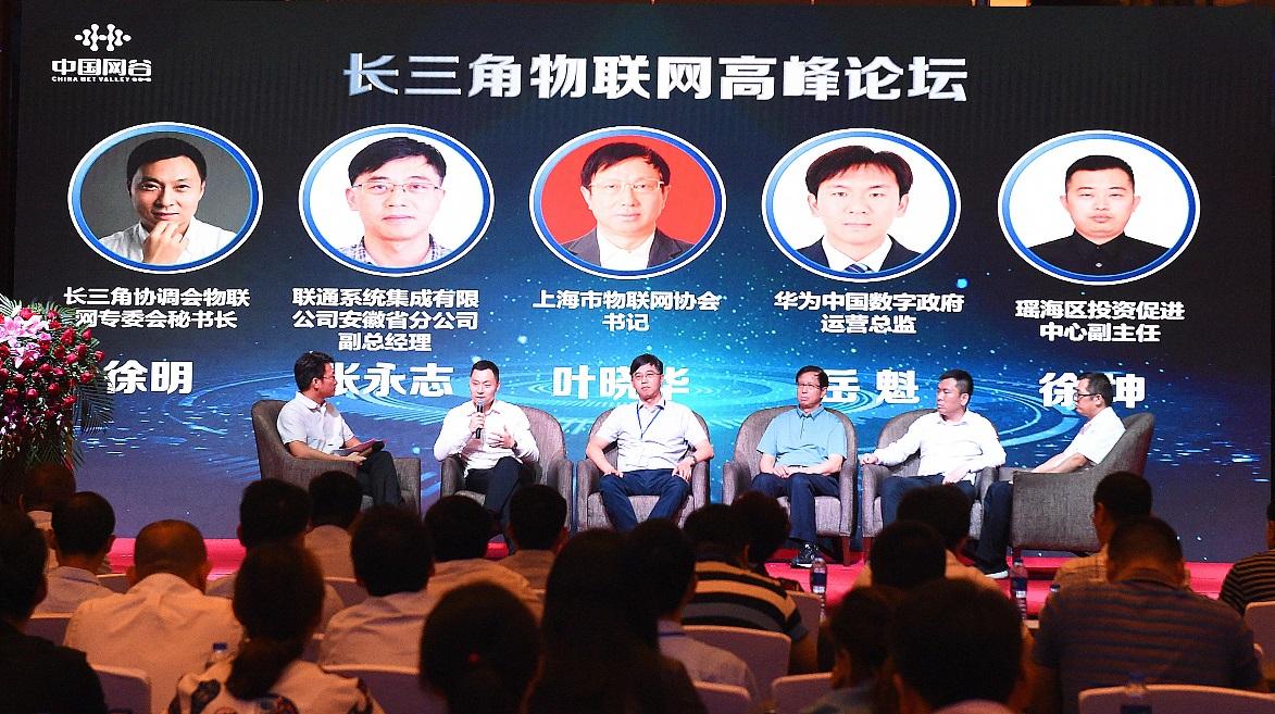 长三角物联网高峰论坛成功举办,物联中国安徽赛区五强出炉