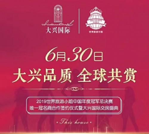 世界旅游小姐全球总决赛冠军亮相2019中国区启动仪式