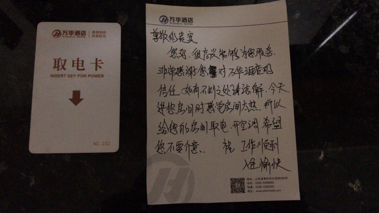 一纸特殊的留言条,温暖了游客的心
