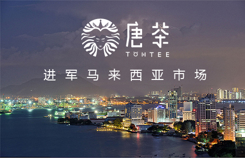 唐茶tomtee茶饮品牌迅速扩张,亮相马来西亚