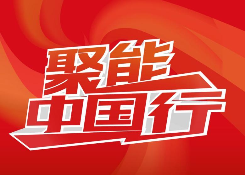 天能电池送福利,联合6大品牌聚能中国前行!