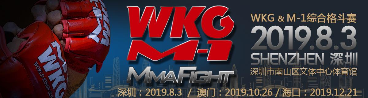 WKG&M-1综合格斗赛8月3日再战鹏城