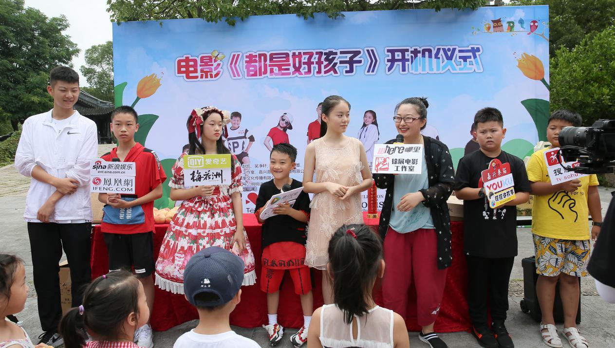 2019年7月19日電影《都是好孩子》開機儀式在嘉興市舉行