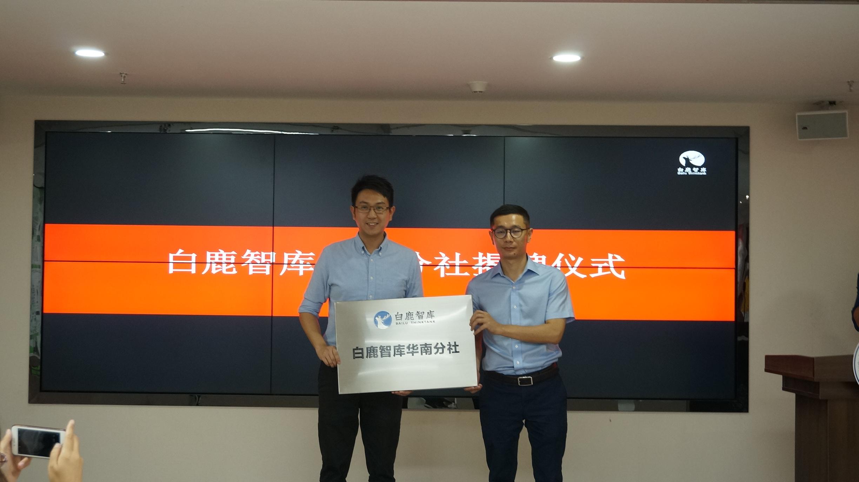白鹿智库成立华南分社 深耕一站式企业政府事务服务