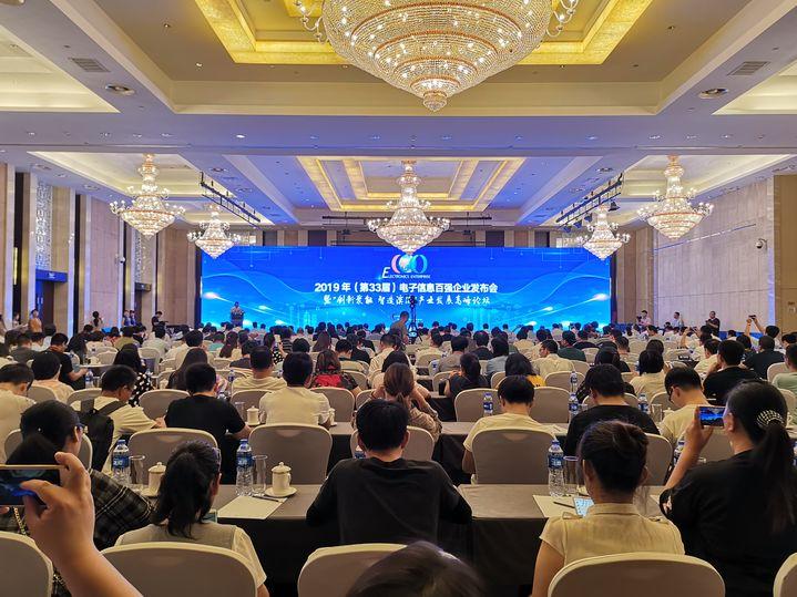"""天能电池集团,上榜""""2019电子信息百强企业""""名单"""