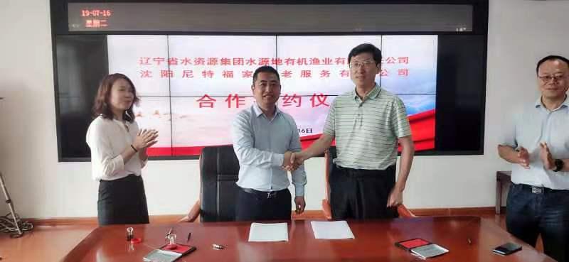 尼特福家与辽宁省水源地有机渔业联手打造观光渔业