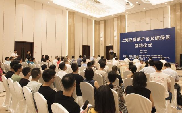 上海正善食品有限公司进口葡萄酒项目落户金义综保区