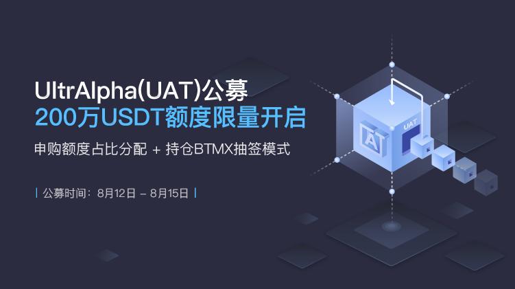 数字资产资管服务平台UltrAlpha将对BitMax用户开启三轮公募