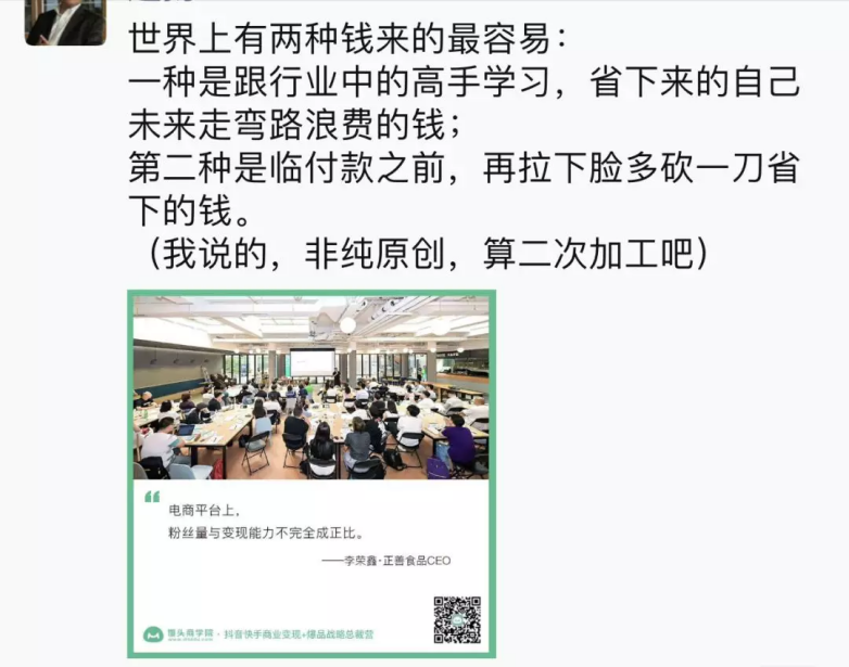 正善CEO李荣鑫 牛肉哥背后的男人教你如何获取私域流量