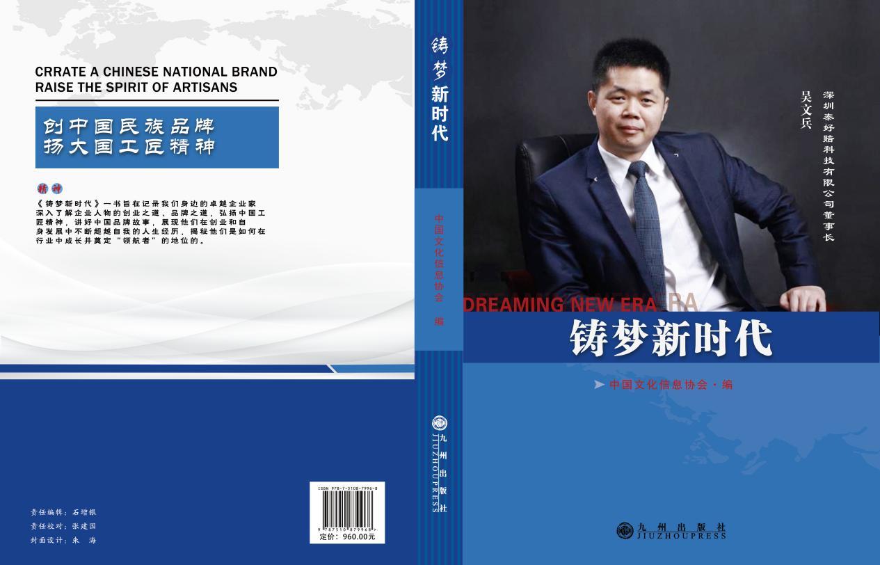 调查联盟创始人吴文兵入选《铸梦新时代》封面人物