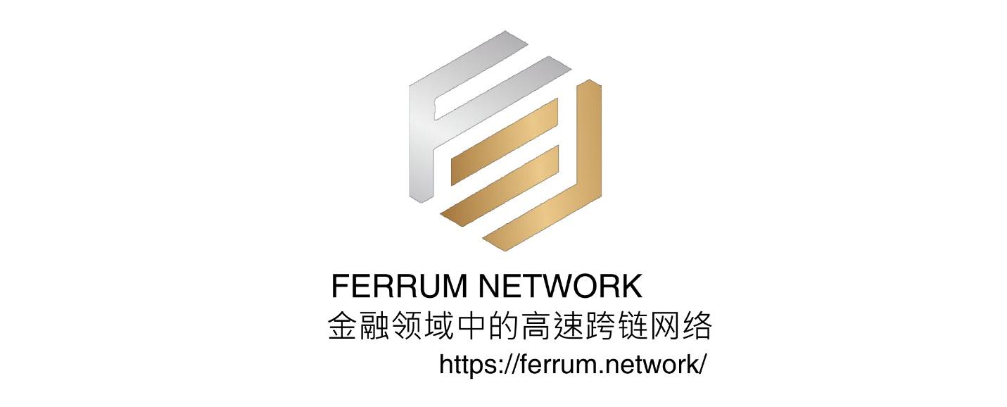 金融领域中的高速跨链网络:Ferrum Network