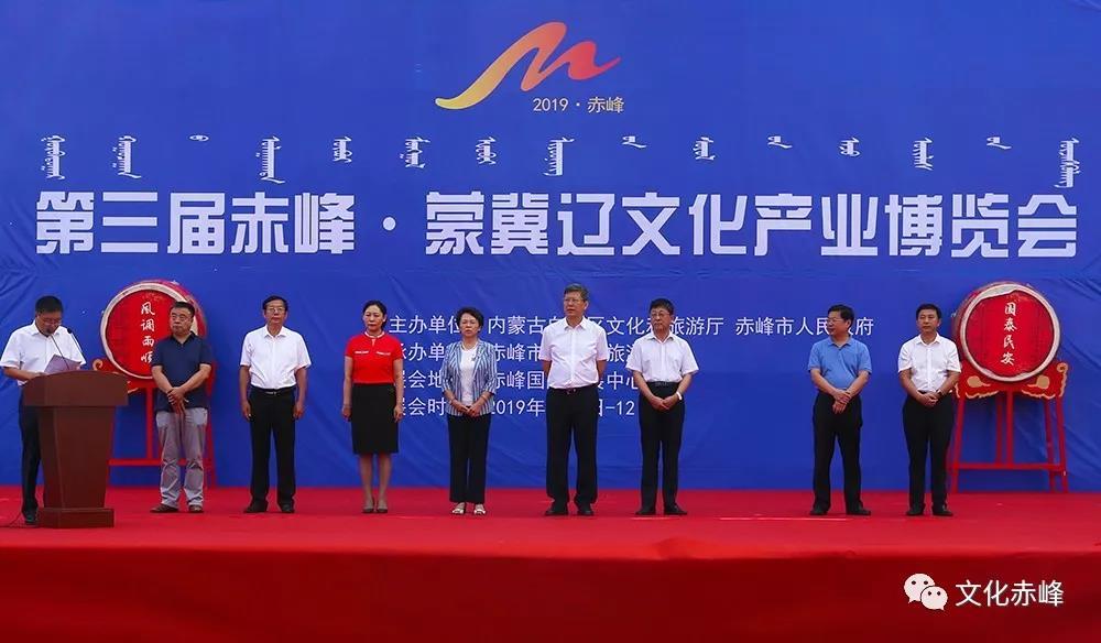 第三届赤峰·蒙冀辽文化旅游产业博览会 在赤峰市隆重举行