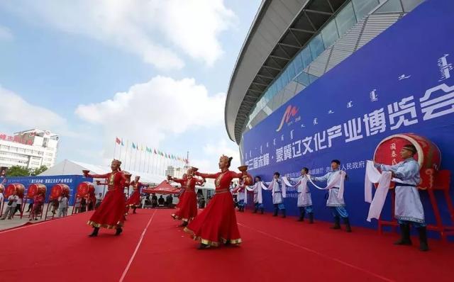 第三届赤峰・蒙冀辽文化产业博览会完美收官