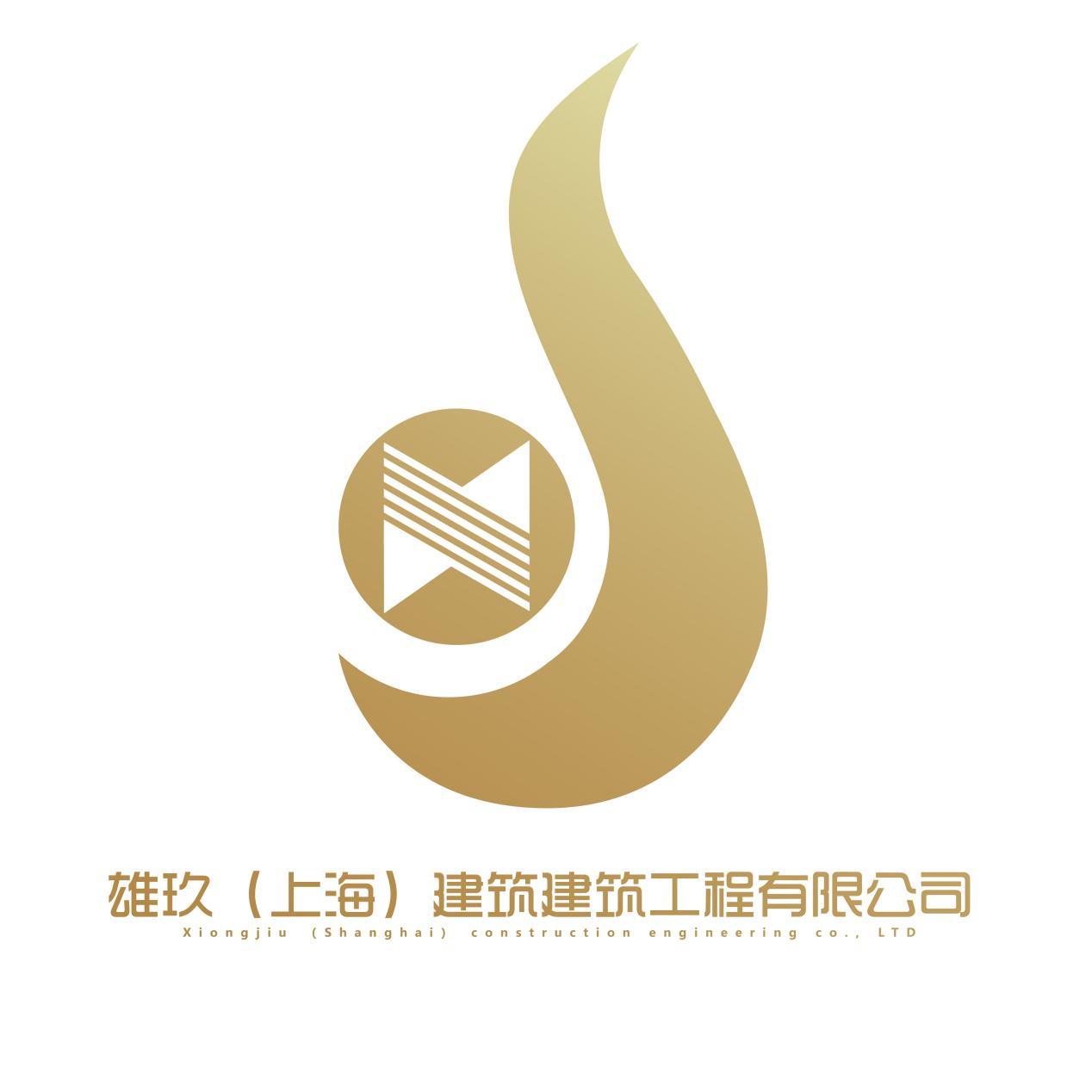 雄玖(上海)建筑工程有限公司喜迎创建三周年