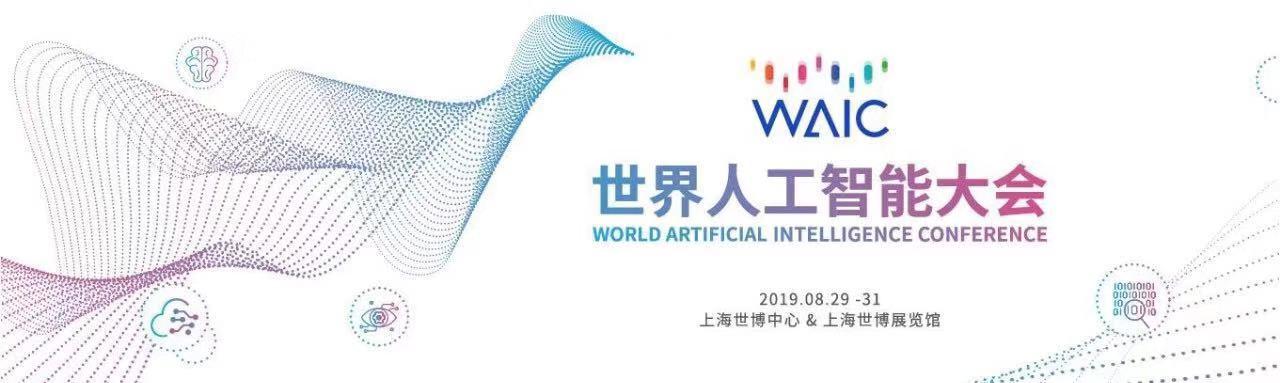 2019WAIC|AI+传统制造会碰出怎样的火花?