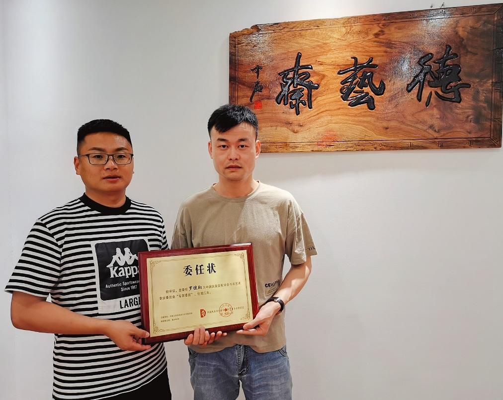 中国著名画家、书法家罗健翔 受聘中国大众文化学会书画专业委员会专家委员