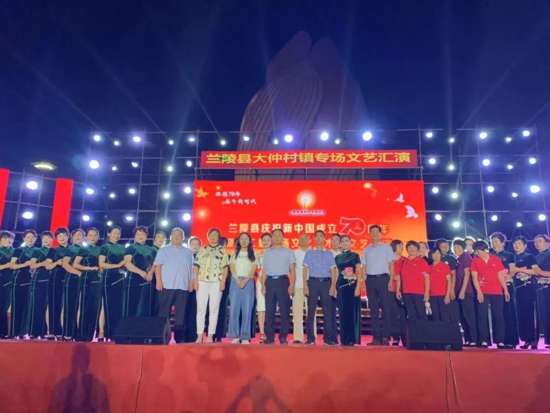 梨花飘香度中秋 歌舞升平迎国庆 兰陵县庆祝新中国成立70周年暨第二届广场文化节