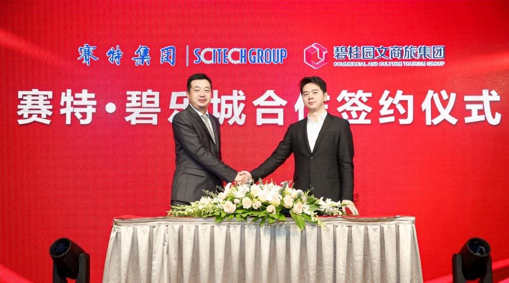 强强联合,赛特集团与碧桂园文商旅合力打造商业新标杆