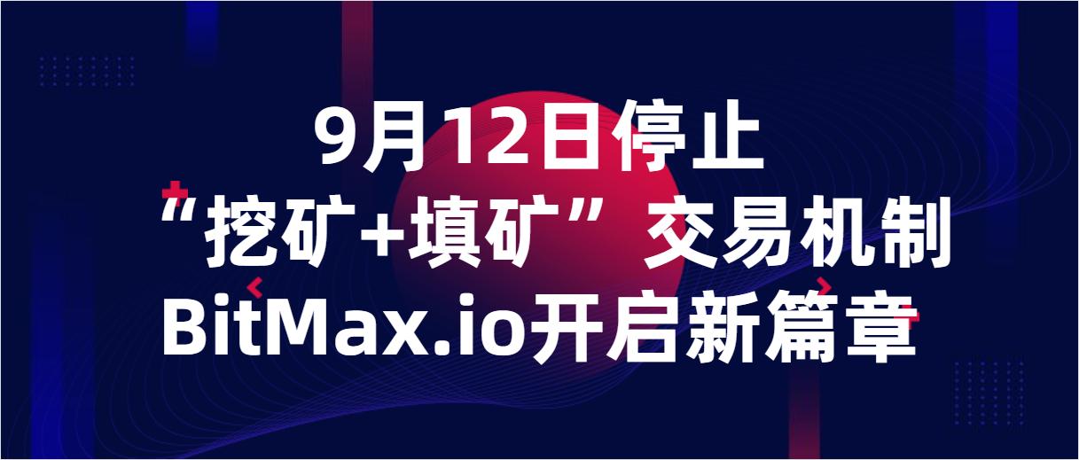"""9月12日停止""""挖矿+填矿""""交易机制,BitMax.io开启新篇章"""