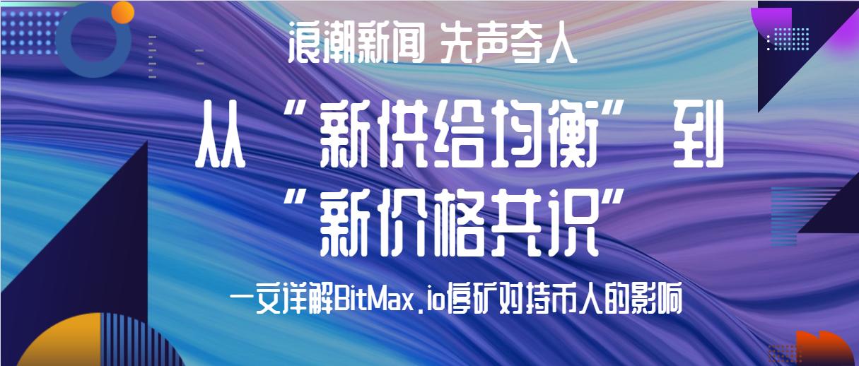 """从""""新供给均衡""""到""""新价格共识""""——一文详解BitMax.io停矿对持币人的影响"""