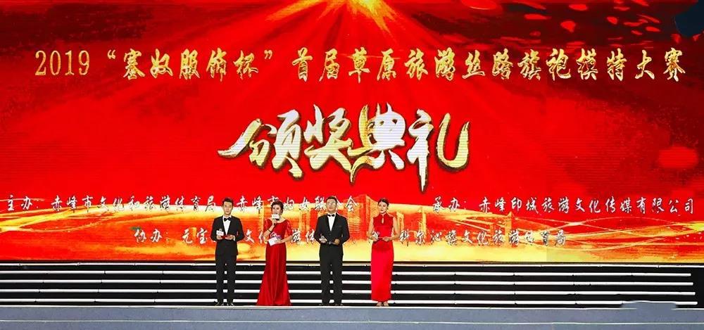 国色天香旗袍秀,东方神韵在赤峰
