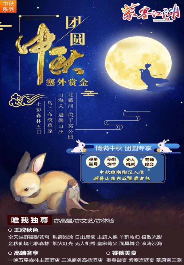 庆中秋,赏圆月,神仙谷·七彩森林中秋系列活动踏月而来
