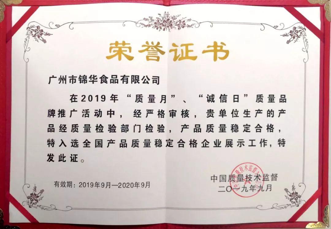 质·赢未来 | 祝贺锦华入选全国产品质量稳定合格企业