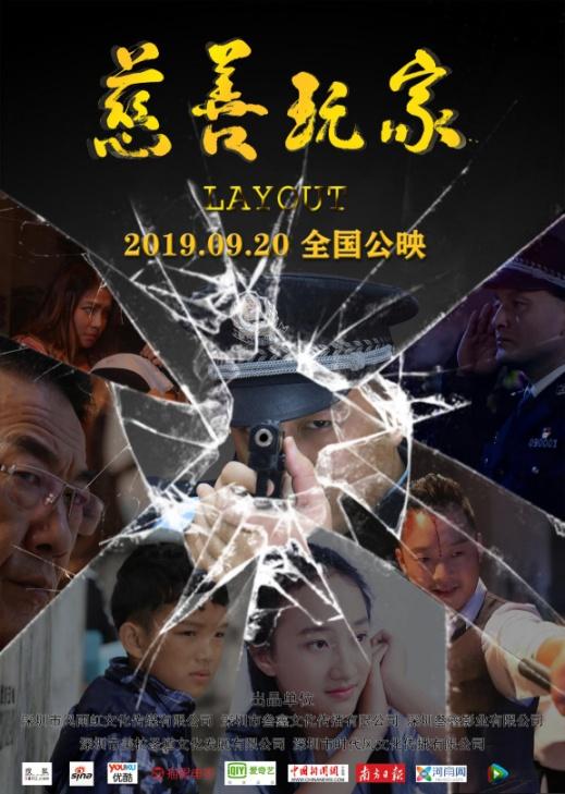 七十年國慶院線好電影《慈善玩家》反詐題材 打黑除惡