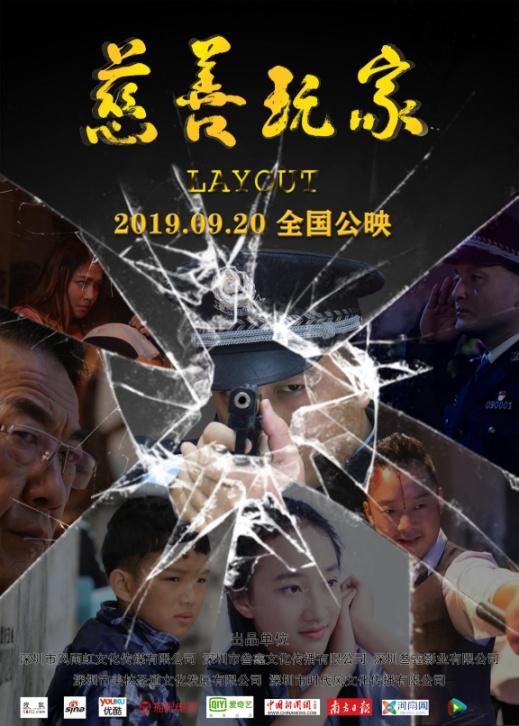 新中国70周年献礼片《慈善玩家》热播中
