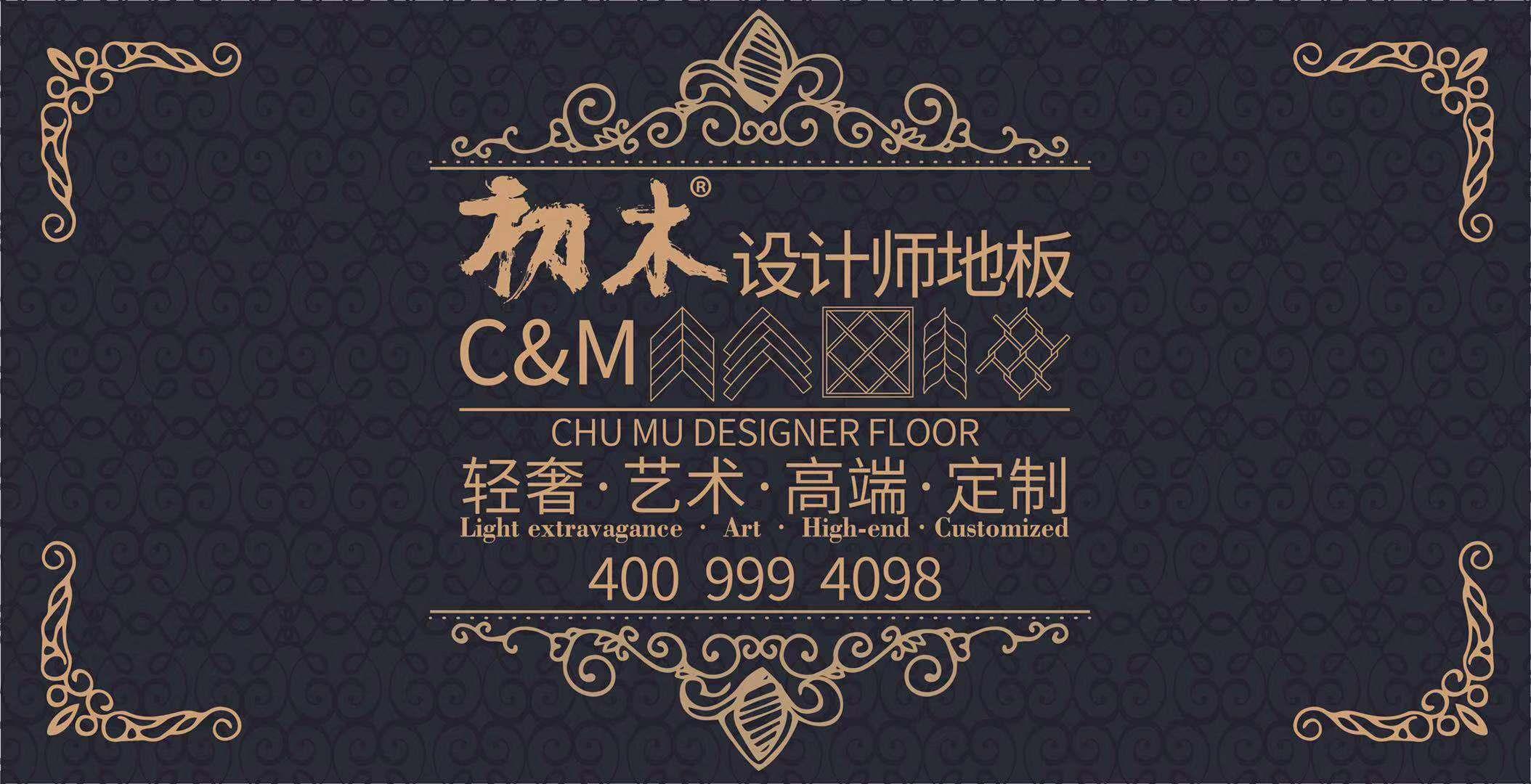 C&M初木欧洲原创设计地板让你明白什么是高端定制地板