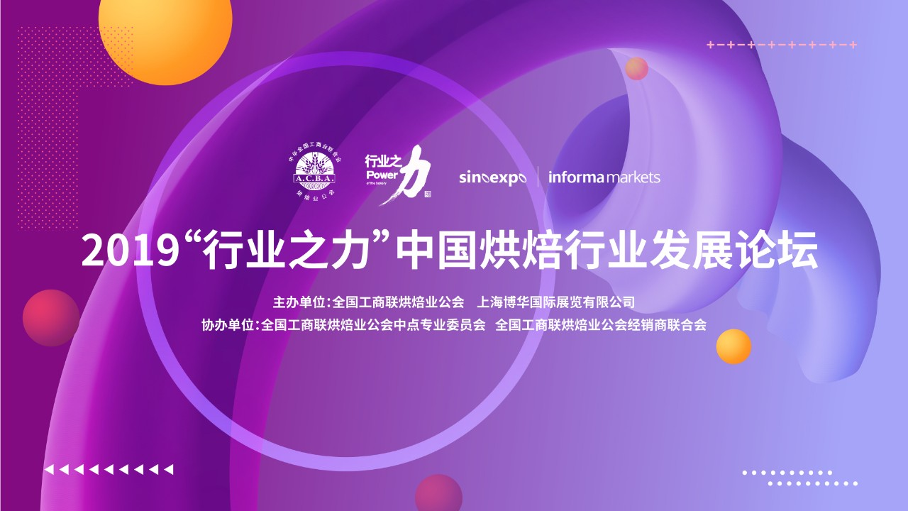 """论坛来袭丨2019""""行业之力""""中国烘焙行业发展论坛!"""