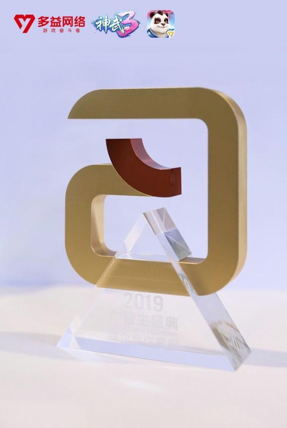 多益網絡《神武3》整合營銷獲2019中國國際廣告節大獎